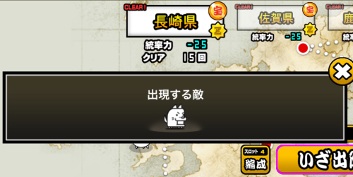 大 日本 編 戦争 章 敵 3 にゃんこ